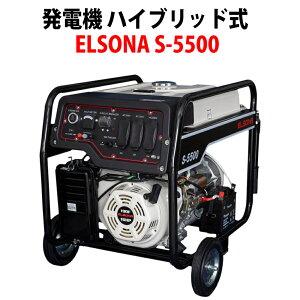 LPガス&ガソリン ハイブリッド式非常用可搬型発電機 ELSONA S-5500