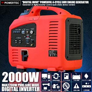 インバーター発電機 エンジン式 セル リコイルスターター 2000W