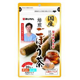 【賞味期限11月まで】あじかん 国産焙煎ごぼう茶(ティーバッグ)(20g(1g*20包))