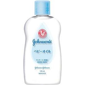 送料無料 ジョンソン ベビーオイル 無香性(125mL)