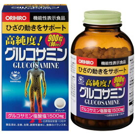 オリヒロ 高純度 グルコサミン粒(900粒)【イチオシ】【オリヒロ(サプリメント)】