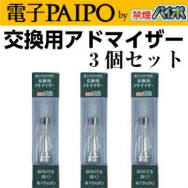 マルマン 電子パイポ専用 交換用アトマイザー×3個セット