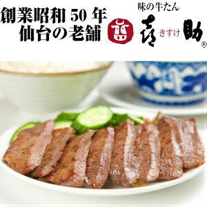【4,000円以上割引クーポンあり】仙台 味の牛たん喜助 牛たん しお味 135g