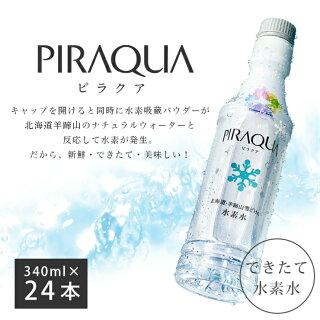 水素水PIRAQUA(ピラクア)340ml×24本セット