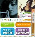 【即納・送料無料】VITASTIK(ビタスティック)選べる3色