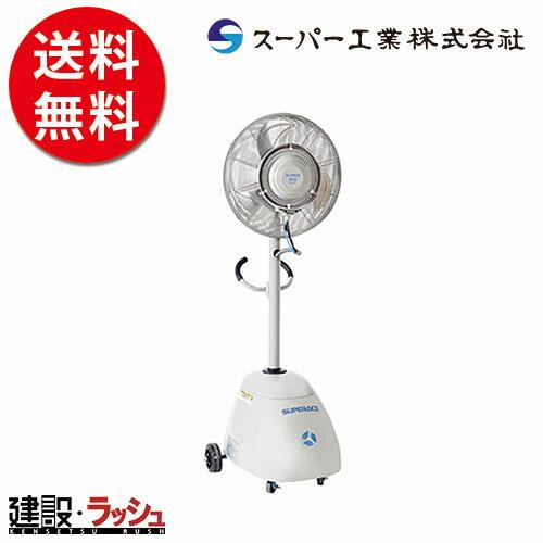 【スーパー工業】ミスト発生機(簡易稼働式ファン) [SFC-104]