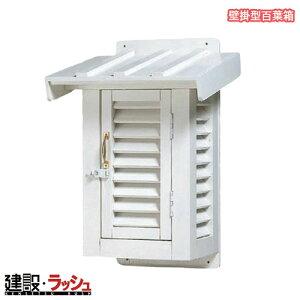 【マイゾックス】壁掛型百葉箱 [081089] 片屋根 気象観測 気象装置 温度計測 気温観測機 測定器具 雨量計 露場 保護 小学校 校庭 理科 気象 温度 湿度