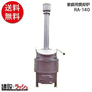 【ミツワ東海】家庭用焼却炉 [RA-140]