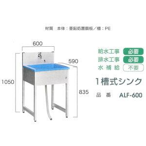 【送料無料】【旭ハウス工業】 手洗シンク 1槽式シンク [ALF-600] 仮設トイレ 簡易トイレと併用OK メーカー直送だから安心