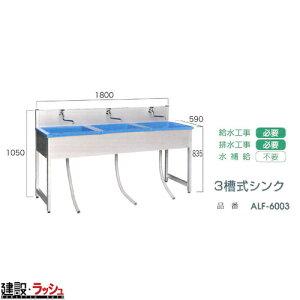 【送料無料】【旭ハウス工業】 手洗シンク 3槽式シンク [ALF-6003] 仮設トイレ 簡易トイレと併用OK メーカー直送だから安心