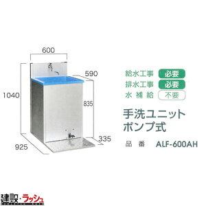 【送料無料】【旭ハウス工業】 手洗シンク 手洗ユニットポンプ式 [ALF-600AH] 仮設トイレ 簡易トイレと併用OK メーカー直送だから安心