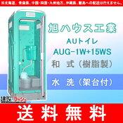 【旭ハウス工業】UHPE製仮設トイレ水洗タイプ和式[AUG-1W+15WS]