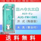 【旭ハウス工業】UHPE製仮設トイレ水洗タイプ洋式[AUG-FW+15WS]
