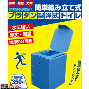 【BRAIN】プラダン製洋式トイレ単体 [BR-932] 携帯トイレ 携帯簡易トイレ 非常トイレ 非常用簡易トイレ 防災トイレ 防災簡易トイレ 緊急トイレ 緊急簡易トイレ