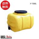 【ダイライト】ローリータンク [Y-100L] 農業タンク 運搬用タンク 貯水用タンク ハウス用タンク 貯水槽 雨水タンク
