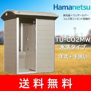 【ハマネツ】仮設トイレ コムズトイレ 洋式+手洗い [TU-CO2MW] (旧タイプ) 仮設便所