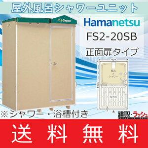 【送料無料】【ハマネツ】 仮設屋外シャワーユニット 浴槽付 正面扉 [FS2-20SB] 仮設シャワーユニット 屋外シャワーユニット 簡易シャワーユニット 災害用シャワーユニット 建設現場や工場・