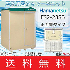 【送料無料】【ハマネツ】 仮設屋外風呂シャワーユニット 浴槽付 正面扉 [FS2-23SB] 仮設シャワーユニット 屋外シャワーユニット 簡易シャワーユニット 災害用シャワーユニット 建設現場や工