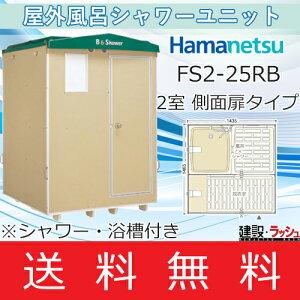 【送料無料】【ハマネツ】 仮設屋外風呂シャワーユニット 2室タイプ 浴槽付 側面扉 [FS2-25RB] 仮設シャワーユニット 屋外シャワーユニット 簡易シャワーユニット 災害用シャワーユニット 建