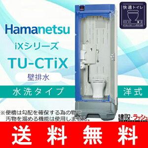 【ハマネツ】 仮設トイレ イクストイレ 水洗タイプ 洋式 [TU-CTiX] 仮設便所 簡易トイレ iXシリーズ