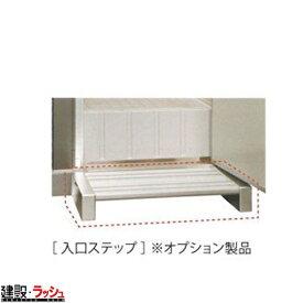 【ハマネツ】 エポックトイレ 入り口ステップ [ポンプ式簡易水洗用オプション]