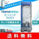 【半額】【送料無料】【ハマネツ】 仮設トイレ イクストイレ ポンプ式簡易水洗タイプ 兼用和式 [TU-iXF4] 簡易トイレ …