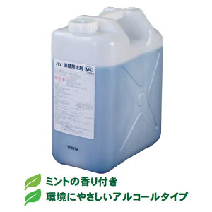 【TCL】仮設トイレ大手メーカー ハマネツ推奨 ポンプ式仮設トイレ用 凍結防止剤 M6 [20L]