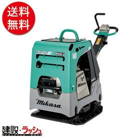 【三笠産業】バイブロコンパクター (油圧式前後進自在型) [MVH-508DSC-PAS]