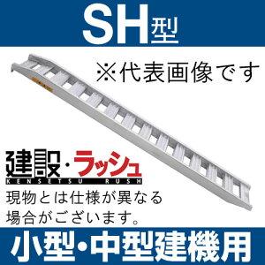 【昭和ブリッジ販売】SH型 アルミブリッジ (ツメタイプ) 有効長3000x有効幅350(mm) 最大積載2.2t/セット(2本) [SH型-300-35-3.2T] アルミブリッジ 歩み板 ラダー アルミラダー メーカー直送だから安心