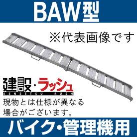【昭和ブリッジ販売】BAW型 アルミブリッジ (ツメタイプ) 有効長2100x有効幅250(mm) 最大積載0.5t/セット [BAW-210-25-0.5] アルミブリッジ 歩み板 ラダー アルミラダー メーカー直送だから安心