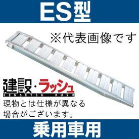 【昭和ブリッジ販売】ES型 アルミブリッジ (ツメタイプ) 全長2800x有効幅400(mm) 最大積載2.5t/セット [ES-280-40-2.5] アルミブリッジ 歩み板 ラダー アルミラダー メーカー直送だから安心