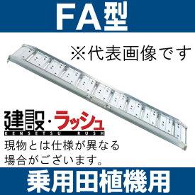 【昭和ブリッジ販売】FA型 アルミブリッジ (ツメタイプ) 全長2720x有効幅556(mm) 最大積載0.8t/セット [FA-270-50-0.8] アルミブリッジ 歩み板 ラダー アルミラダー メーカー直送だから安心