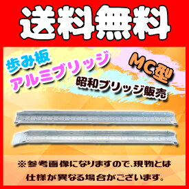【昭和ブリッジ販売】MC型 アルミブリッジ (セーフベロタイプ) 全長1920x有効幅240(mm) 最大積載300kg/本 [MC-180(ベロタイプ)] アルミブリッジ 歩み板 ラダー アルミラダー メーカー直送だから安心