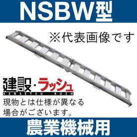【昭和ブリッジ販売】NSBW型 アルミブリッジ (ツメタイプ) 有効長2700x有効幅300(mm) 最大積載1.2t/セット [NSBW-270-30-1.2] アルミブリッジ 歩み板 ラダー アルミラダー メーカー直送だから安心