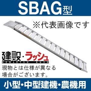 【昭和ブリッジ販売】SBAG型 アルミブリッジ (セーフベロタイプ) 有効長3600×有効幅400(mm) 最大積載4.0t/セット(2本) [SBAG-360-40-4.0] アルミブリッジ 歩み板 ラダー アルミラダー メーカー直送だか