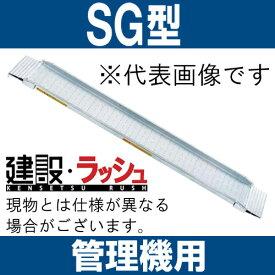 【昭和ブリッジ販売】SG型 アルミブリッジ (ツメタイプ) 全長2100x有効幅300(mm) 最大積載0.3t/セット(2本) [SG-210-30-0.3T] アルミブリッジ 歩み板 ラダー アルミラダー メーカー直送だから安心