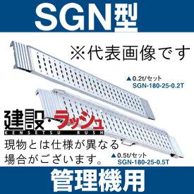 【昭和ブリッジ販売】SGN型 アルミブリッジ (ツメタイプ) 全長1800x有効幅250(mm) 最大積載0.5t/セット(2本) [SGN-180-25-0.5T] アルミブリッジ 歩み板 ラダー アルミラダー メーカー直送だから安心