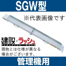 【昭和ブリッジ販売】SGW型 アルミブリッジ (ツメタイプ) 全長2100x有効幅300(mm) 最大積載0.3t/セット(2本) [SGW-210-30-0.3T] アルミブリッジ 歩み板 ラダー アルミラダー メーカー直送だから安心