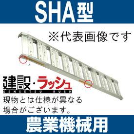 【昭和ブリッジ販売】SHA型 アルミブリッジ (ツメタイプ) 全長1900x有効幅300(mm) 最大積載0.5t/セット(2本) [SHA-190-30-0.5] アルミブリッジ 歩み板 ラダー アルミラダー メーカー直送だから安心