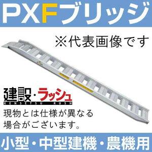 【日軽金アクト】PXFブリッジ(ベロ式フックタイプ)全長2850x有効幅300(mm) 最大積載1.5t/セット(2本) [PXF15-270-30] アルミブリッジ 歩み板 ラダー アルミラダー メーカー直送だから安心 小型 中型建