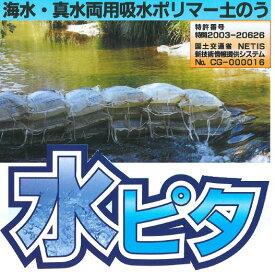 送料無料!【モリリン】 水ピタ 海水・真水用 荷重タイプ 10袋/箱 [GH型]