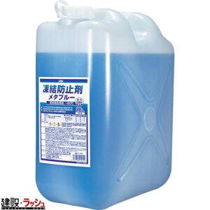【古河薬品工業】 KYK 凍結防止剤 メタブルー 20L