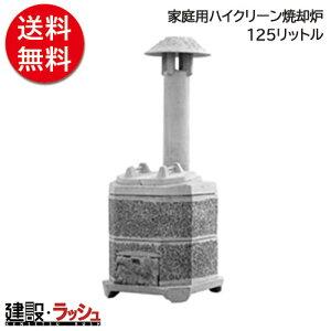 【タナカマイスター】ハイクリーン焼却炉山水籠(さんすいろう)[SR125]