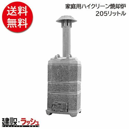 【送料無料】 家庭用ハイクリーン焼却炉 山水籠(さんすいろう) [SR205] 焼却炉 ボイラー 火山岩 焚き火 完全燃焼