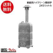 【タナカマイスター】ハイクリーン焼却炉山水籠(さんすいろう)[SR245]