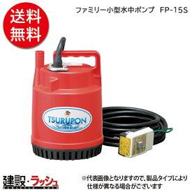 【鶴見製作所 ツルミポンプ】 ファミリー小型水中ポンプ [FP-15S]