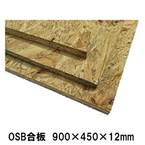 OSB合板 900mm×450mm×12mm