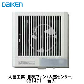 大建工業【エアスマート排気ファン11型(人感センサー) SB1471 1台入】