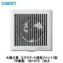 大建工業【エアスマート排気ファン11型(中風量) SB1475 1台入】