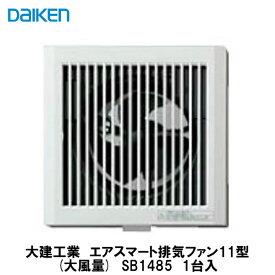 大建工業【エアスマート排気ファン11型(大風量) SB1485 1台入】